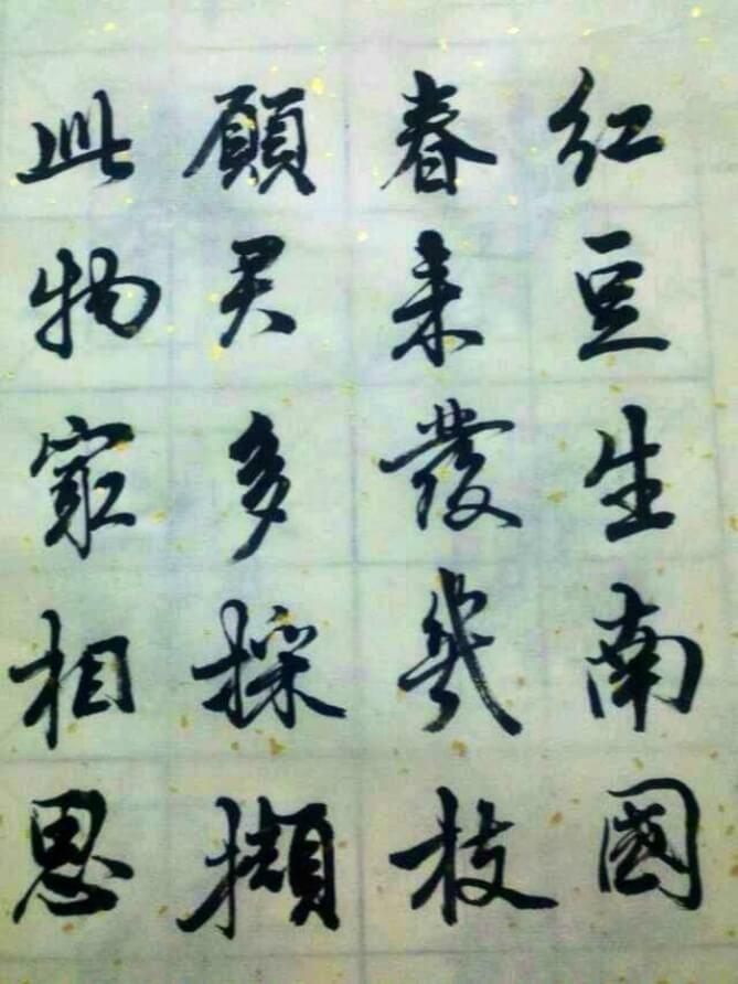 JMSY-Sophie-Calligraphywork